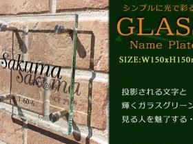 ガラス表札150角グリーン側面