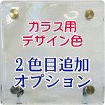 2色目追加(ガラス表札用)