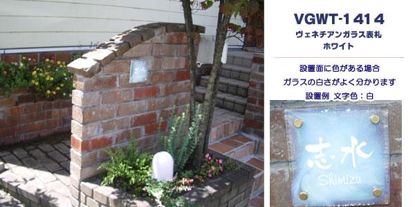 ヴェネチアンガラス表札志水様設置例