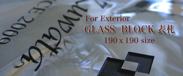 ガラスブロック表札のアップ