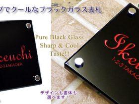 シャープでクールなブラックガラス表札