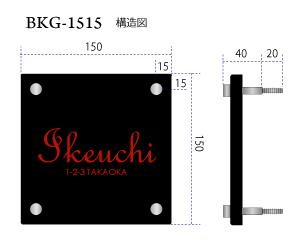 ブラックガラス表札寸法図