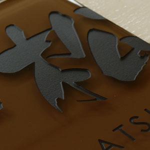 ガラスタイル茶色文字彫刻