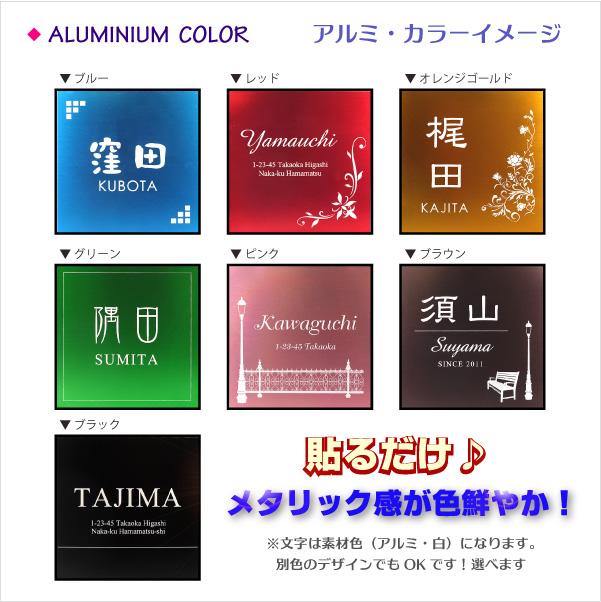 カラーアルミ表札デザイン