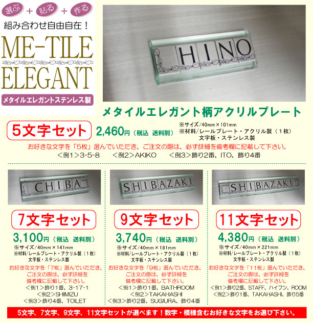 メタイル・エレガント/アクリル文字数別価格表