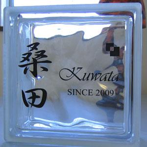ガラスブロック表札正面