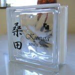 ガラスブロック表札/クリアー