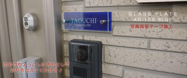 マンション用ガラス表札設置