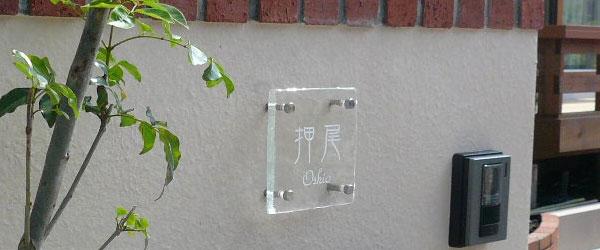 ヴェネチアンガラス表札クリアー設置