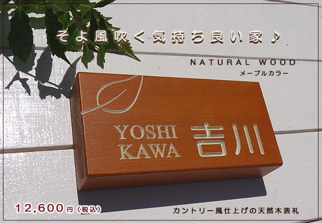 木製表札メープルカラー