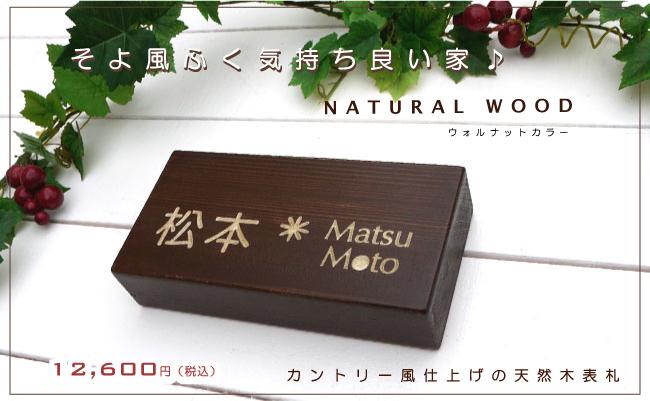 木製表札ウォルナットカラー