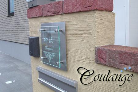ベージュ門塀にガラス表札MTG-2424