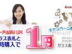 1円キャンペーン開催中