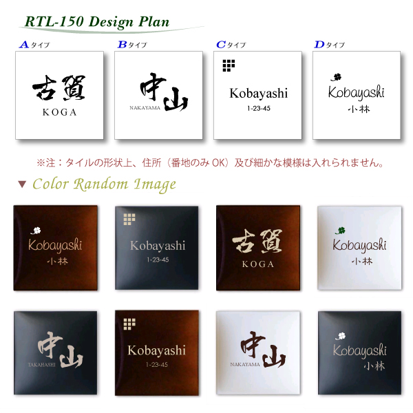 表札デザインRTL-145