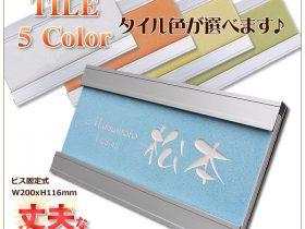 アルミ製プレート付5色タイル表札