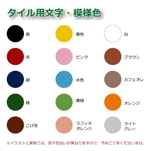 タイル表札用カラー
