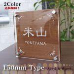 標準的なサイズの木目調アクリル表札150角タイプ