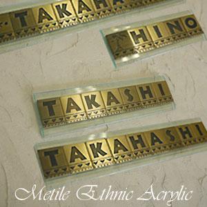 メタイル/真鍮・アクリルプレート