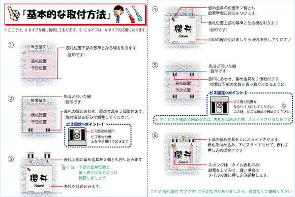 留め金具取付説明-2