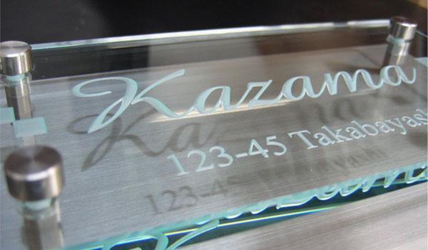 ガラス文字彫刻