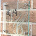 ガラス表札/200角・両面彫刻