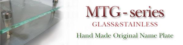 MTGガラス表札シリーズ
