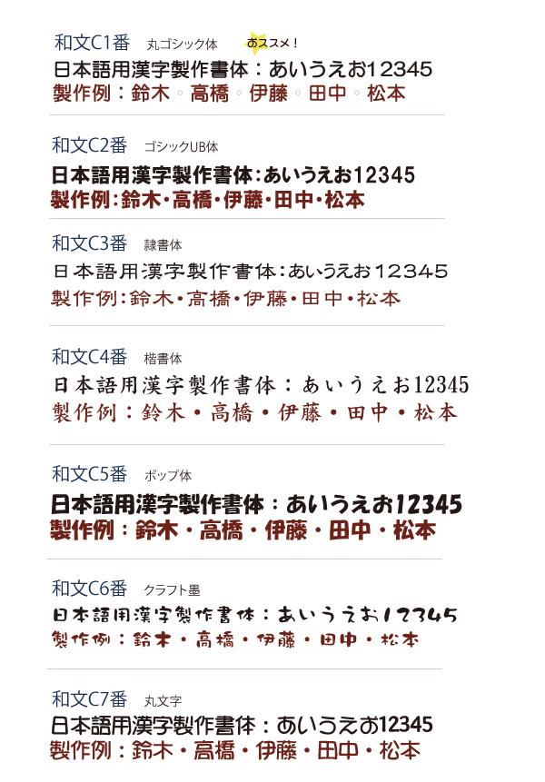 カッティング用日本語フォント