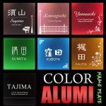 カラーアルミ表札/全7色・アクリルベース