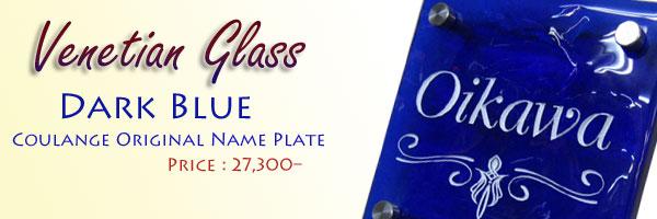 ヴェネチアンガラスのダークブルー
