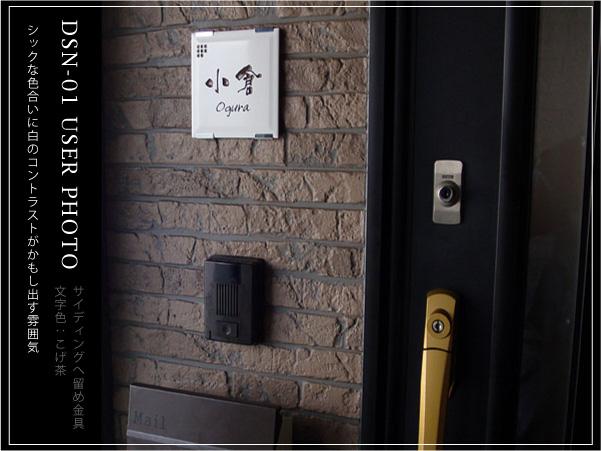 タイル表札DSN-01小倉様