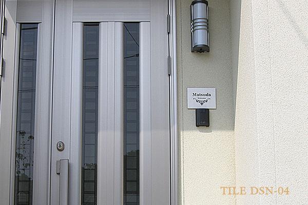 タイル表札DSN-04玄関ドア横