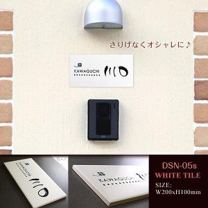 タイル表札DSN-05設置イメージ