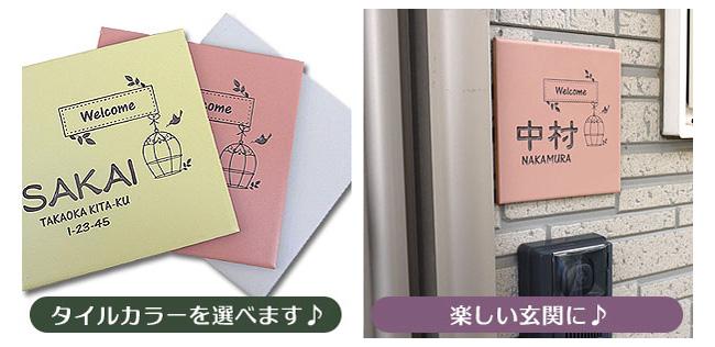 ピンク、黄緑、グレーのタイル表札