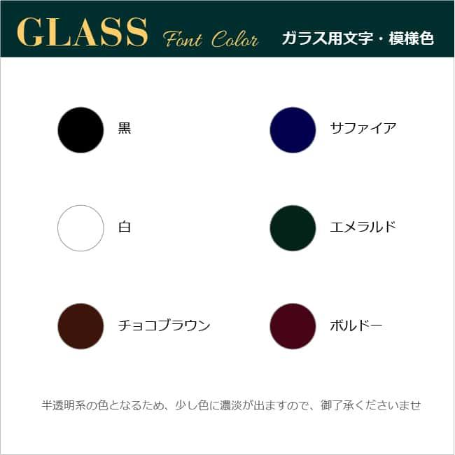 ガラス表札用文字色一覧