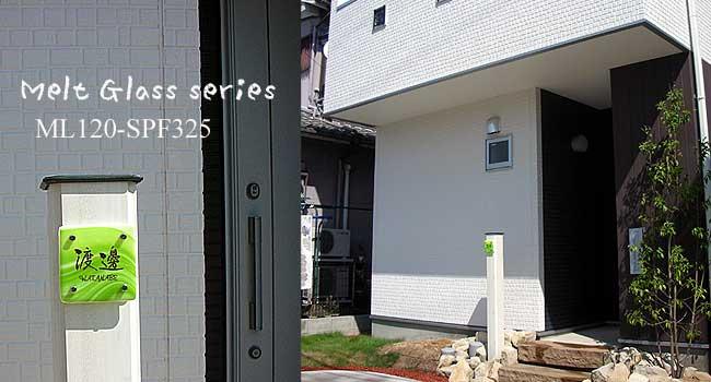 メルトガラス表札120角グリーンリーミー設置例
