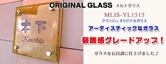 アーティスティックなガラス