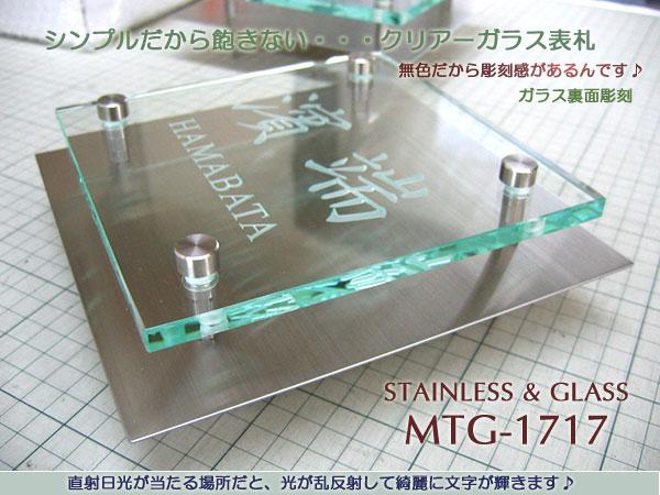 ガラス表札MTG-1717