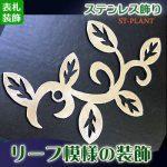表札装飾/リーフ模様のステンレスカット