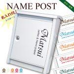 ポスト表札/名入れ付ホワイト