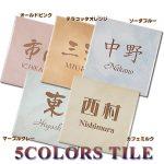 タイル表札/5色カラー彫刻のみ