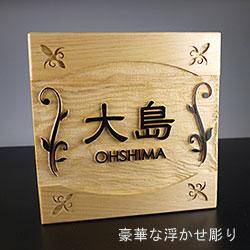 木製表札の浮き彫り彫刻WDHN-1515