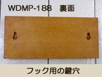 木製表札の裏面
