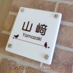 かわ・カッコいいガラスの質感が魅力の白い表札150角