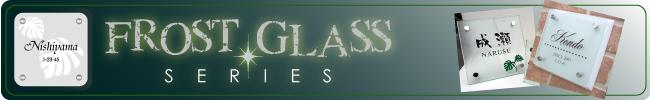 フロストガラス表札シリーズ