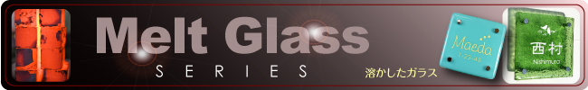 メルトガラス表札シリーズ