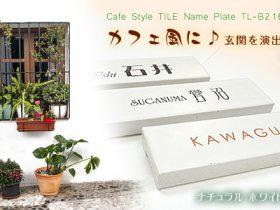 カフェ風を演出するタイル表札ホワイト