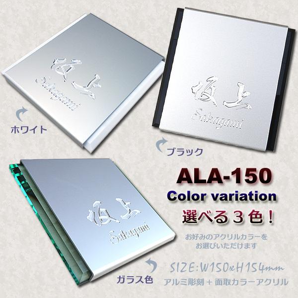 アルミ表札ALA-150カラーバリエーション