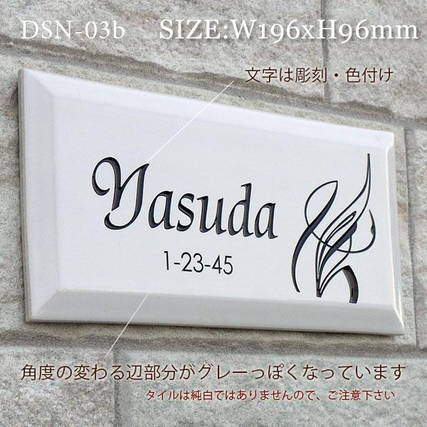 タイル表札DSN-03b詳細