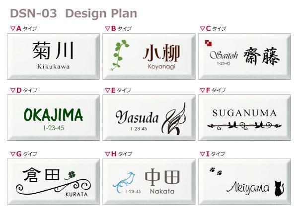 タイル表札DSN-03b用デザイン