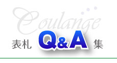 表札Q&A集